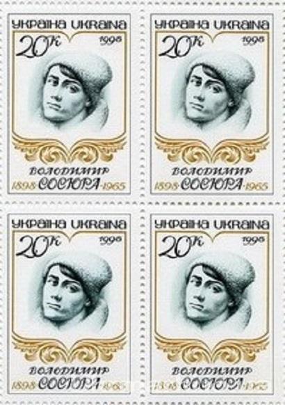 1998 № 183 квартблок почтовых марок 100-летие поэта Сосюры