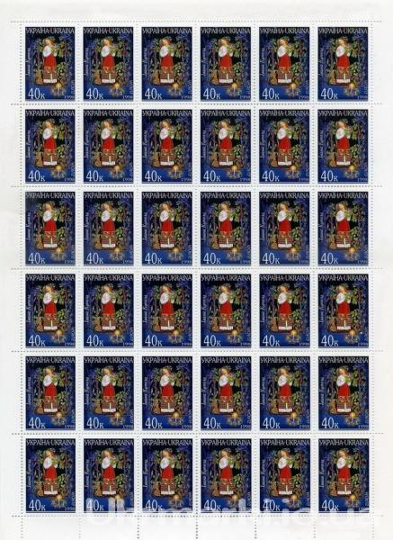 Фото Почтовые марки Украины, Почтовые марки Украины 1998  год 1998 № 194 лист почтовых марок Народный обряд Иван Купала Европа CEPT