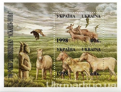 Фото Почтовые марки Украины, Почтовые марки Украины 1998 год 1998 № 195-196 (b9) Коллекционный почтовый марочный блок 100-летие заповедника Аскания-Нова