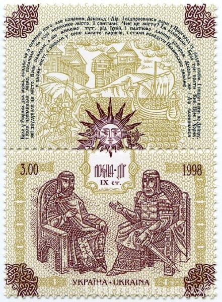 Фото Почтовые марки Украины, Почтовые марки Украины 1998 год 1998 № 202 почтовая марка Князья Аскольд и Дир С КУПОНОМ