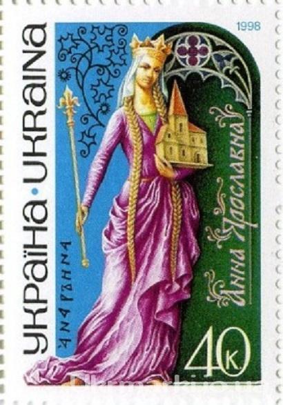 1998 № 210 почтовая марка Анна Ярославна