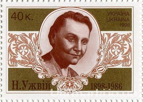 Фото Почтовые марки Украины, Почтовые марки Украины 1998 год 1998 № 212 почтовая марка 100-летие актрисы Ужвий