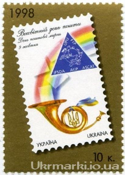 Фото Почтовые марки Украины, Почтовые марки Украины 1998 год 1998 № 219 почтовая марка Всемирный День почты