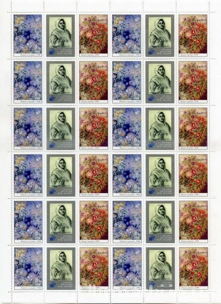 Фото Почтовые марки Украины, Почтовые марки Украины 1998 год 1998 № 232-233 лист сцепок почтовых марок Искусство Катерины Билокур