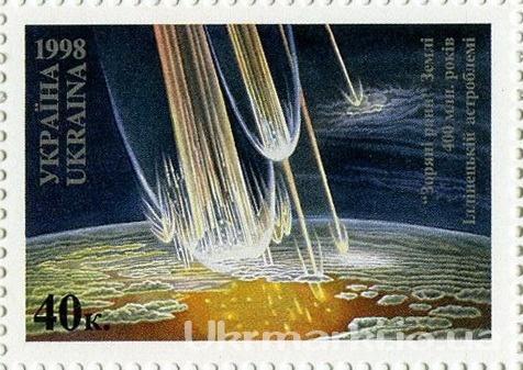 Фото Почтовые марки Украины, Почтовые марки Украины 1998 год 1998 № 234 почтовая марка Космос Звездные раны Земли