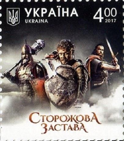 Фото Почтовые марки Украины, Почтовые марки Украины 2017 год 2017 № 1603 почтовая марка Сторожевая застава. Кино