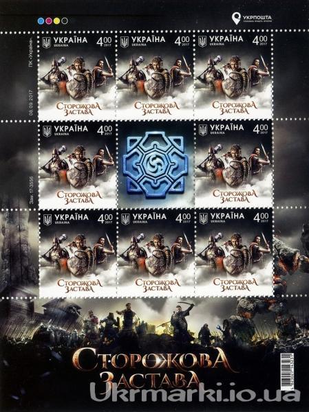 Фото Почтовые марки Украины, Почтовые марки Украины 2017 год 2017 № 1603 лист почтовых марок Сторожевая застава. Кино