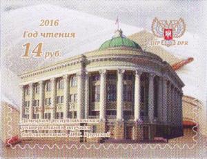Фото Почтовые Марки ДНР , 2016 Почта ДНР Год чтения