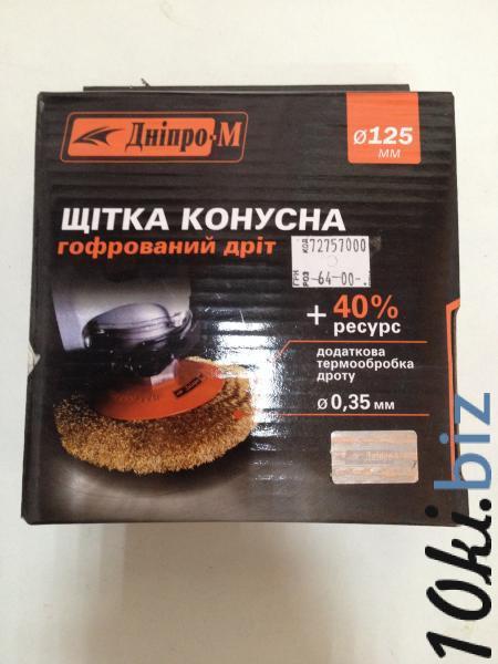 Щітка конусна (гофрований дріт) d-125 мм купить во Владимире-Волынском - Круги и диски отрезные, зачистные, шлифовальные, пильные с ценами и фото