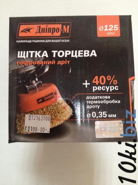 Щітка торцева (гофрований дріт) d-125 мм купить во Владимире-Волынском - Круги и диски отрезные, зачистные, шлифовальные, пильные с ценами и фото
