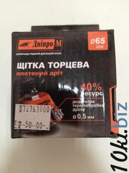 Щітка торцева (плетений дріт) d-65 мм купить во Владимире-Волынском - Круги и диски отрезные, зачистные, шлифовальные, пильные с ценами и фото