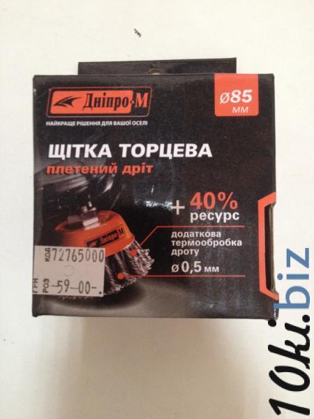 Щітка торцева (плетений дріт) d-85 мм купить во Владимире-Волынском - Круги и диски отрезные, зачистные, шлифовальные, пильные с ценами и фото