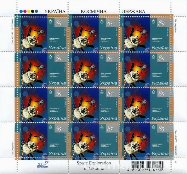 2006 № 722 почтовый марочный лист Космос КОРОНАС-1