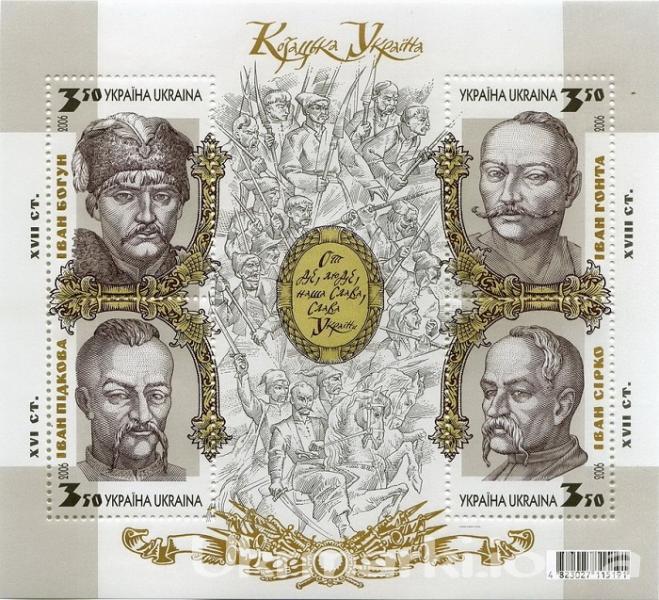 2006 № 743-746 (b57) коллекционный почтовый марочный блок Казацкая Украина