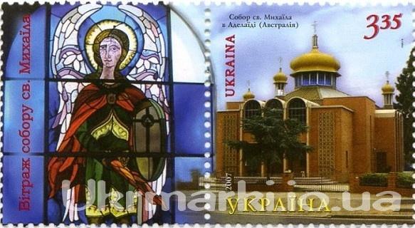 2007 № 805 почтовая марка Собор св. Михаила в Аделаиди ( Австралия )