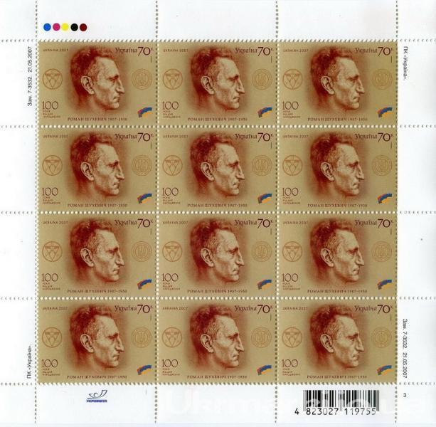 2007 № 835 почтовый марочный лист Роман Шухевич (1907-1950). 100 лет от дня рождения