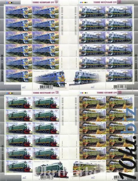 2007 № 836-839 листы почтовых марок Тепловозы СЕРИЯ  , цена фото купить в Киеве. Раздел Филателия