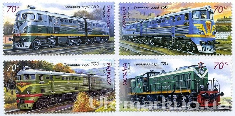 2007 № 836-839 почтовые марки Тепловозы СЕРИЯ
