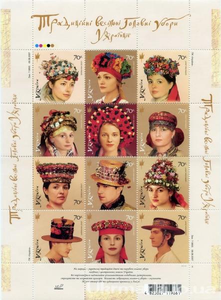 2007 № 840-851 почтовый марочный лист Головные уборы