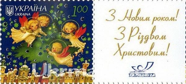 Фото Почтовые марки Украины, Почтовые марки Украины 2007 год 2007 № 874 собственная почтовая марка С новым годом и Рождеством С КУПОНОМ П-5