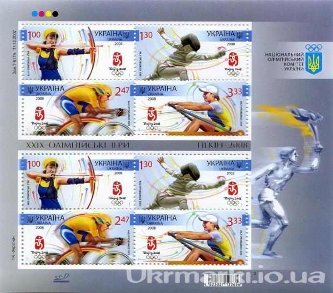Фото Почтовые марки Украины, Почтовые марки Украины 2008 год 2008 № 894-897 почтовый марочный лист Спорт Олимпийские игры Пекин