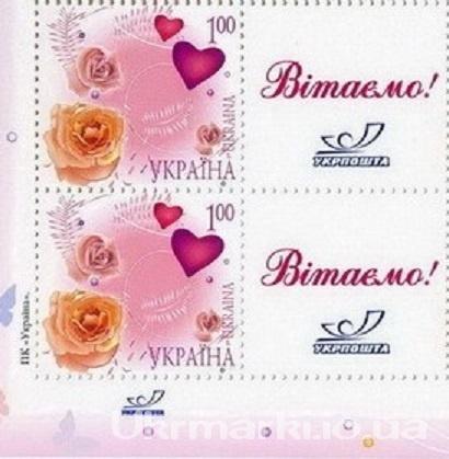 2008 № 898 две угловые собственные почтовые марки С КУПОНОМ П-6