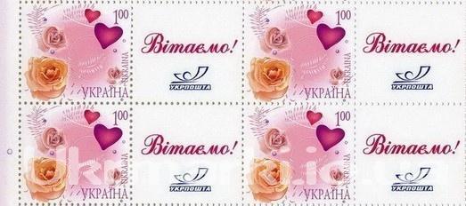 Фото Почтовые марки Украины, Почтовые марки Украины 2008 год 2008 № 898 квартблок собственная почтовая марка Купидон С КУПОНОМ П-6