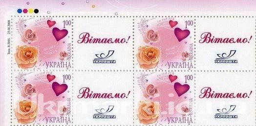 2008 № 898 квартблок собственная почтовая марка Купидон С КУПОНОМ П-6
