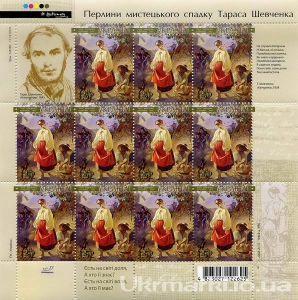 2008 № 901 почтовый марочный лист Шевченко Катерина, 1842. 1-52