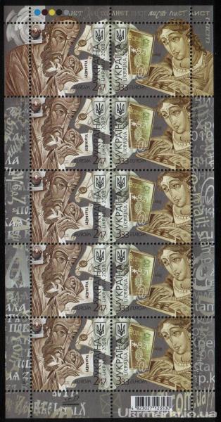 2008 № 903-904 художественный марочный лист Летописец Европа CEPT