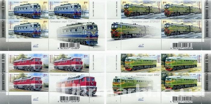 2008 № 941-945 нижний картблок почтовых марок Тепловозы СЕРИЯ с купоном