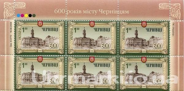 2008 № 954 верхняя часть листа почтовых марок 600-лет Черновцам