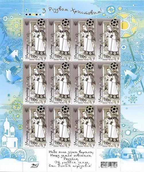 2008 № 956 почтовый марочный лист С Рождеством Христовым !