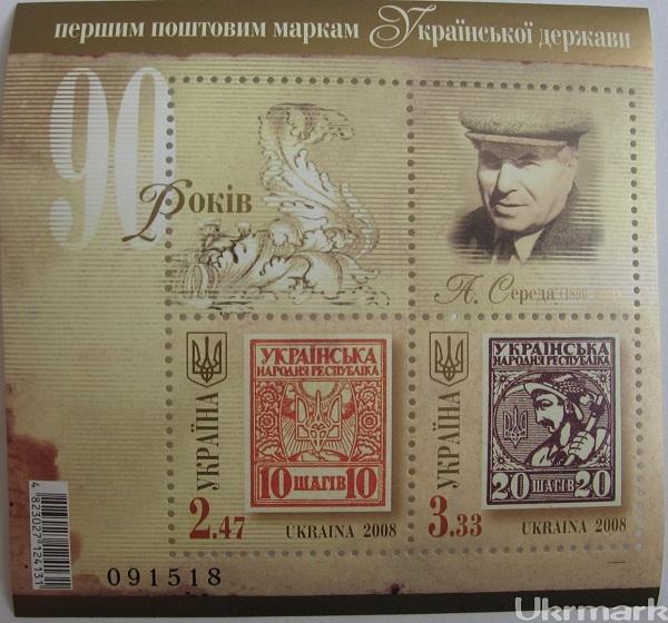 2008 № 935-936 (b71) коллекционный почтовый марочный блок 90-лет Укр маркам Середа