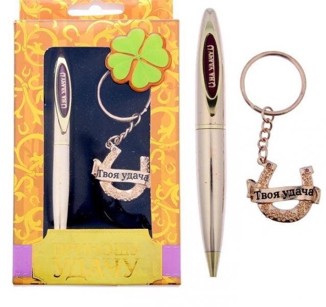 """Набор подарочный 2 в 1 """"Приношу удачу"""": брелок+ручка"""