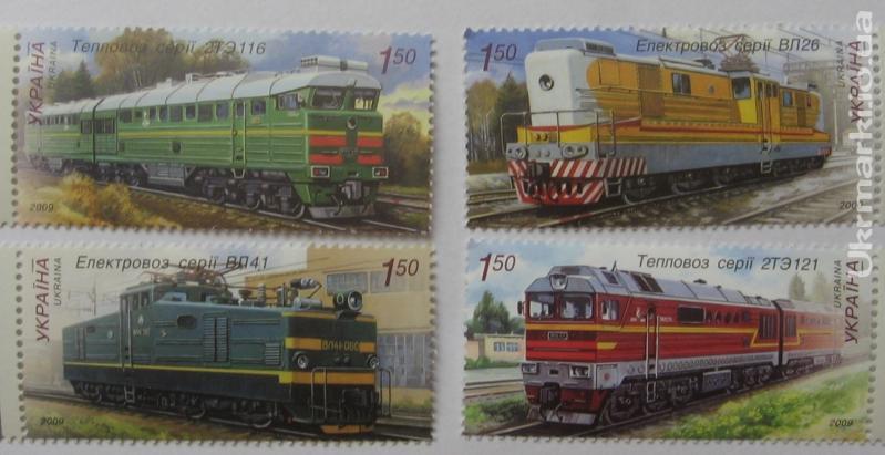Фото Почтовые марки Украины, Почтовые марки Украины 2009 год 2009 № 1000-1003 почтовые марки Локомотивы СЕРИЯ