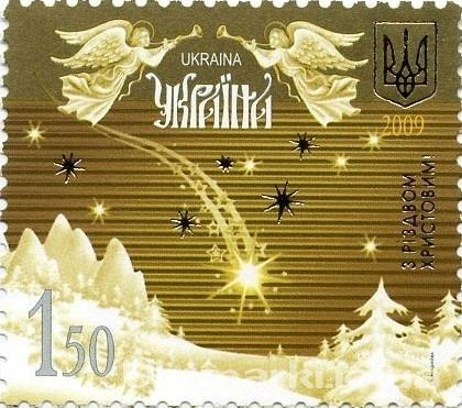Фото Почтовые марки Украины, Почтовые марки Украины 2009 год 2009 № 1010 почтовая марка Рождество ангелы