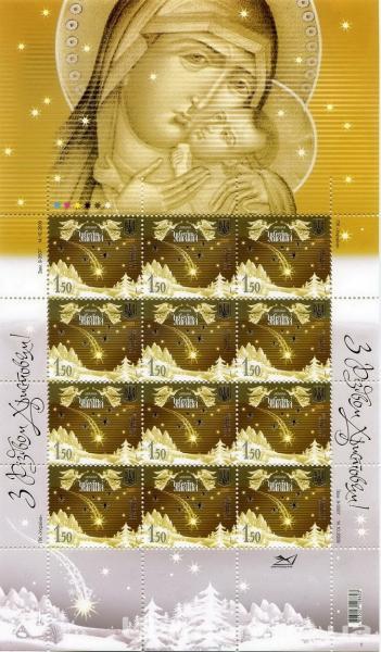 Фото Почтовые марки Украины, Почтовые марки Украины 2009 год 2009 № 1010 почтовый марочный лист Рождество ангелы