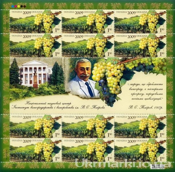 Фото Почтовые марки Украины, Почтовые марки Украины 2009 год 2009 № 1017-1018 листы почтовых марок Виноградарство