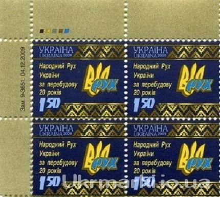 2009 № 1019 угловой квартблок почтовых марок Народный Рух за Перестройку