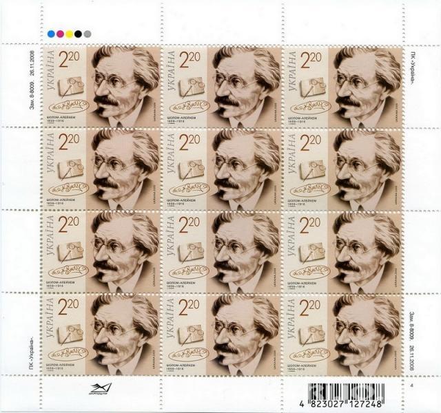 2009 № 980 почтовый марочный лист Шолом-Алейхем