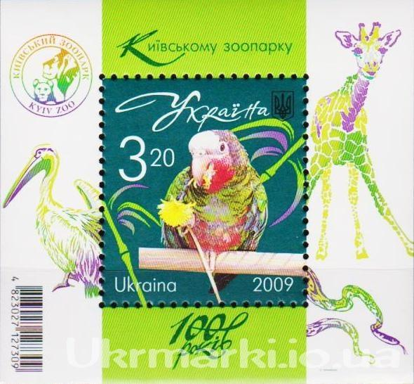 2009 № 981 (b75) коллекционный почтовый марочный блок Фауна Киевский зоопарк
