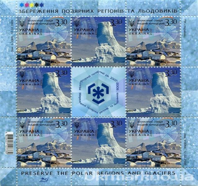 2009 № 985-986 почтовый марочный лист Полярные регионы