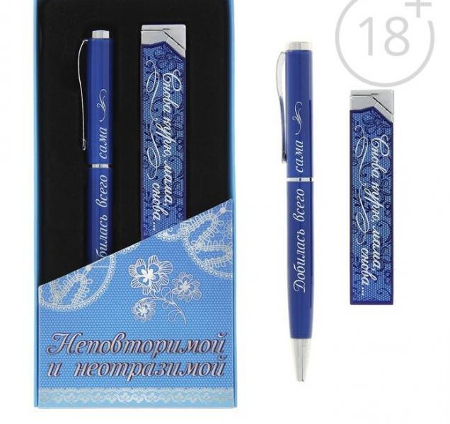 """Набор подарочный 2 в 1 """"Неповторимой и неотразимой"""": ручка+зажигалка"""