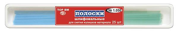 Полоски шлифовальные абразивные № 1.050, 1.051, 1.052