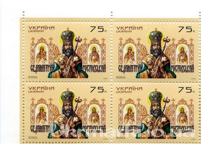 Фото Почтовые марки Украины, Почтовые марки Украины 2001  год 2001 № 364 верхний угловой квартблок почтовых марок Митрополит Димитрий Ростовский