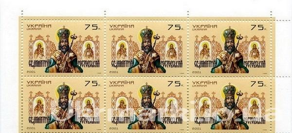 Фото Почтовые марки Украины, Почтовые марки Украины 2001  год 2001 № 364 верхняя часть почтовых марок Митрополит Димитрий Ростовский