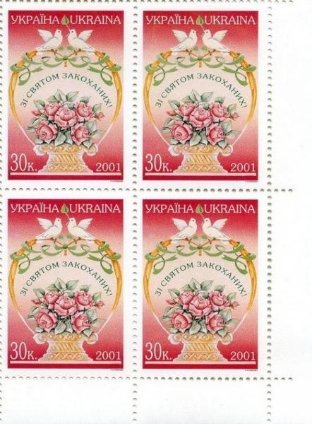 Фото Почтовые марки Украины, Почтовые марки Украины 2001  год 2001 № 365 нижний угловой квартблок почтовых марок День влюбленных