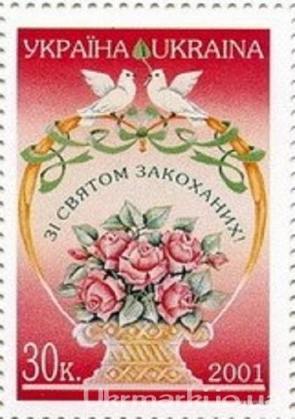 2001 № 365 почтовая марка День влюбленных