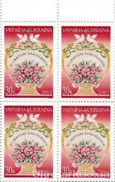 Фото Почтовые марки Украины, Почтовые марки Украины 2001  год 2001 № 365 квартблок почтовых марок День влюбленных